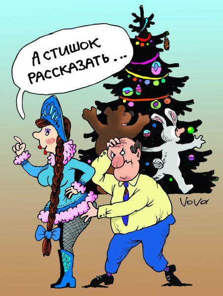 Карикатура: А стишок рассказать, Владимир Иванов (VOVA)