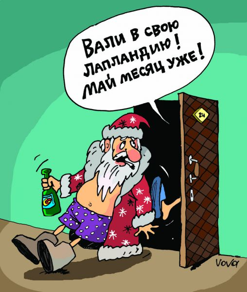 Карикатура: Вали в Лапландию, Владимир Иванов (VOVA)