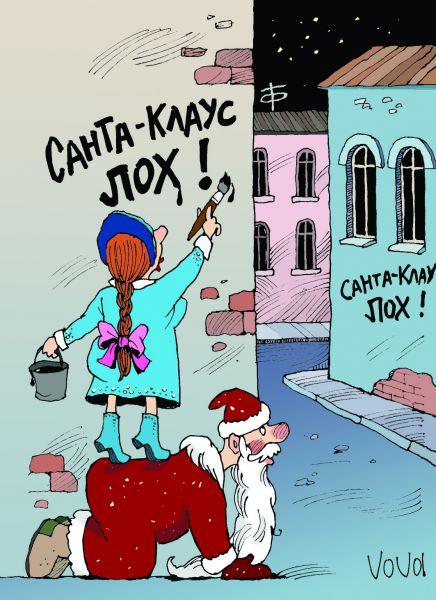 Карикатура: Санта-лох, Владимир Иванов (VOVA)