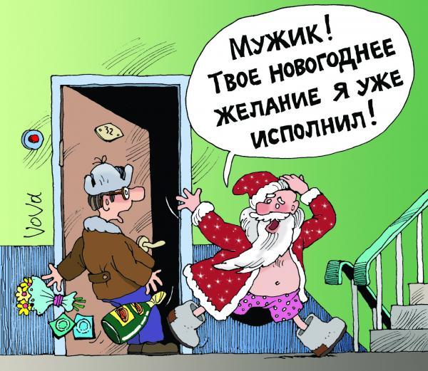 Карикатура: Новогоднее желание, Владимир Иванов (VOVA)