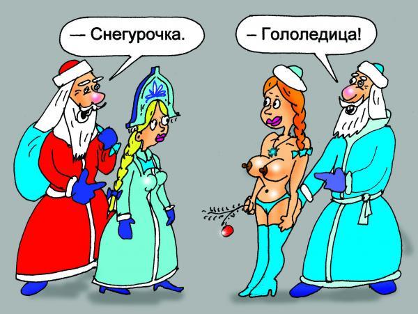 Карикатура: Гололедица, Александр Галаганов