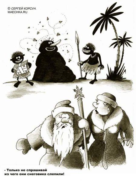 Карикатура: Снеговичек, Сергей Корсун