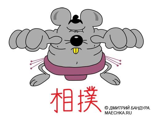 Карикатура: Сумо, Дмитрий Бандура