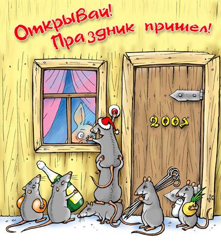 Карикатура: НОВЫЙ ГОД !, Глеб Андросов