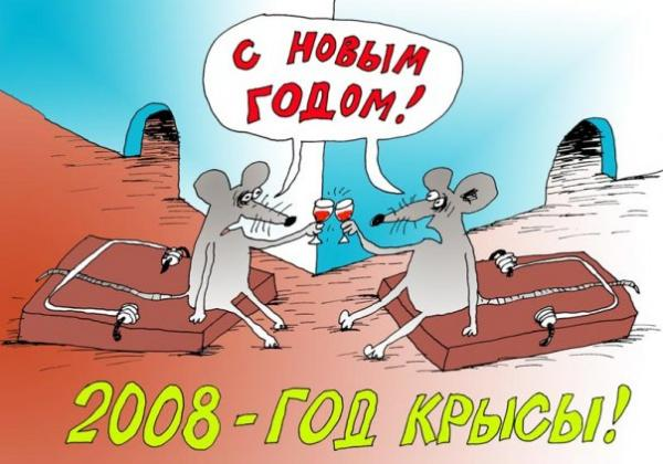 Карикатура: год крысы, вячеслав шилов