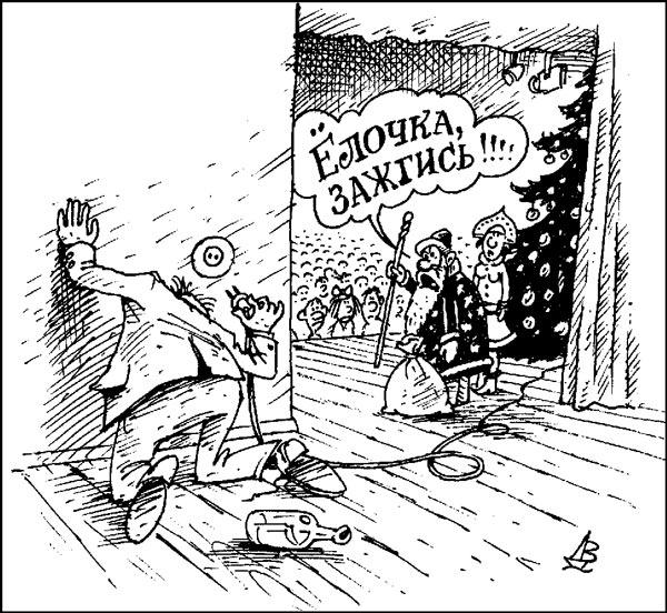 Карикатура: И еще раз, дружно..., Валентин Дубинин