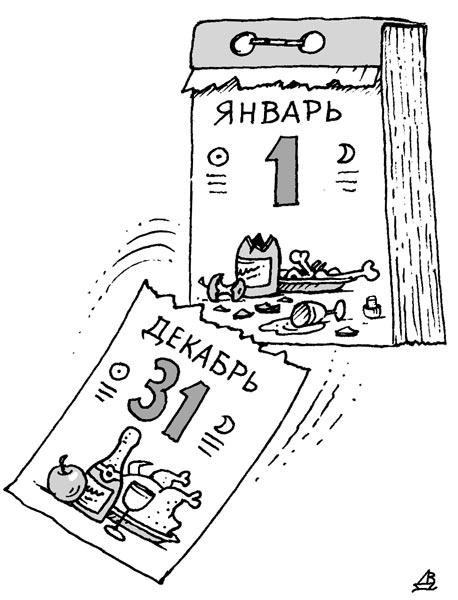 Карикатура: Календарь, Валентин Дубинин