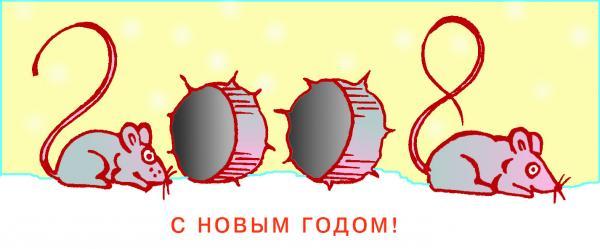 Карикатура: С новым годом!, Семеренко Владимир Николаевич
