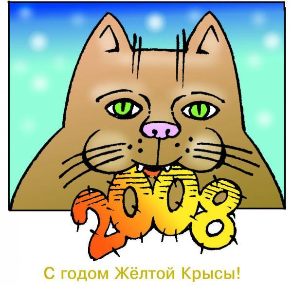Карикатура: С Годом Желтой Крысы!, Семеренко Владимир Николаевич