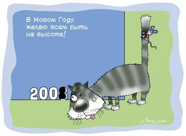 Карикатура: Все выше, и выше, и выше!, Микола