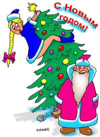 Карикатура: Мышь под елкой, Евгений Кран