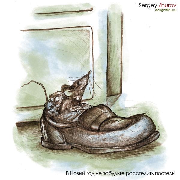 Карикатура: С новым годом!, Сергей Журов