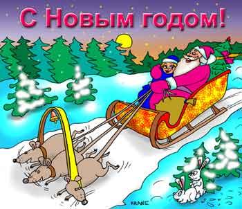 Карикатура: Год крысы, Евгений Кран