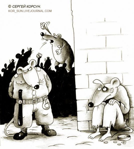 Карикатура: ИЗ КРЫСИНОЙ ЖИЗНИ, Сергей Корсун