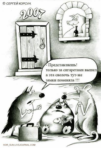 Карикатура: УХОДЯЩЕМУ ГОДУ, Сергей Корсун