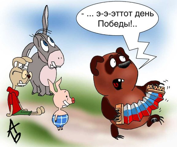 Карикатура: Этот День Победы, Бузов Андрей