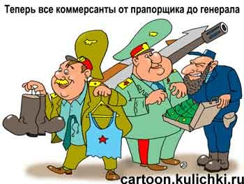 Карикатура: Коммерческие войска, Евгений Кран
