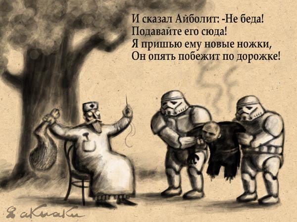 Карикатура: Будни травматологии. из серии Человеки, Андрей Кузнецов
