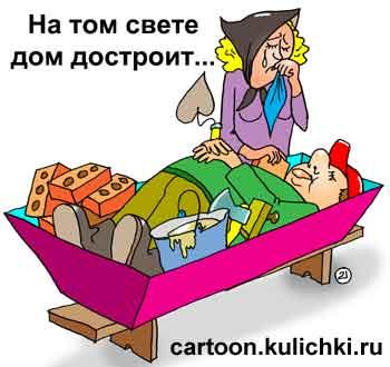 Карикатура: Строительство жилья, Евгений Кран