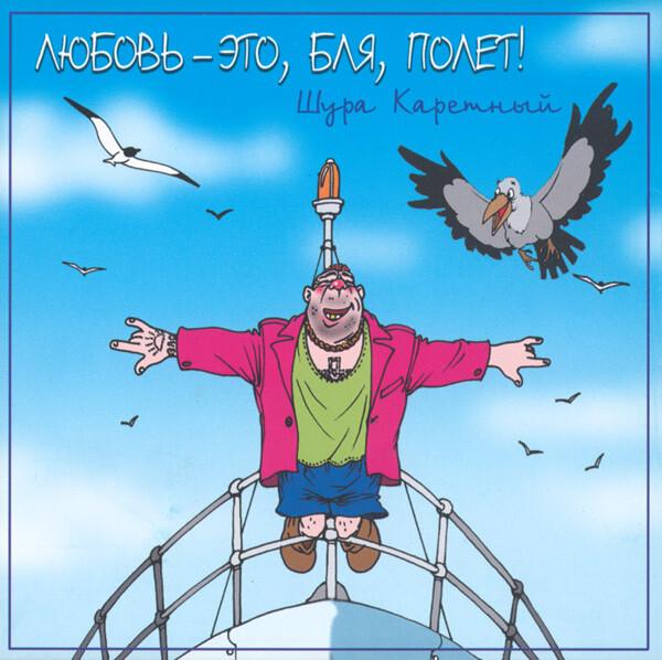 Карикатура: Шура Каретный на Титанике, Александр Маркелов