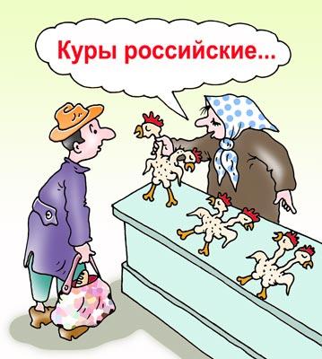 Карикатура: Покупай российское!, Игорь Ревякин