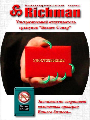 Карикатура: Бизнес-Сонар, Вадим