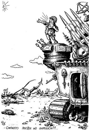 Карикатура: Зенитчики, Глеб Андросов