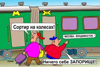Карикатура: Раздельные ЖД вагоны, Евгений Кран