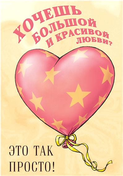 Карикатура: Хочешь большой и красивой любви?, Глеб Андросов