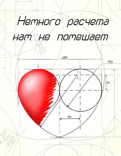 Карикатура: Немного расчета нам не помешает., Глеб Андросов