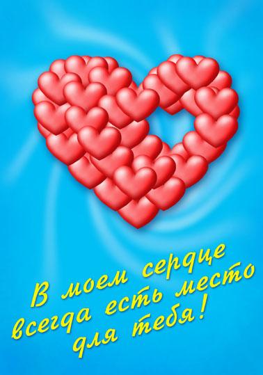 Карикатура: В моем сердце всегда есть место!, Глеб Андросов