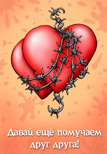 Карикатура: Давай еще помучаем друг друга!, Глеб Андросов