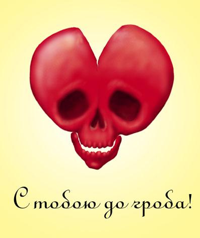 Карикатура: С тобою до гроба, Глеб Андросов