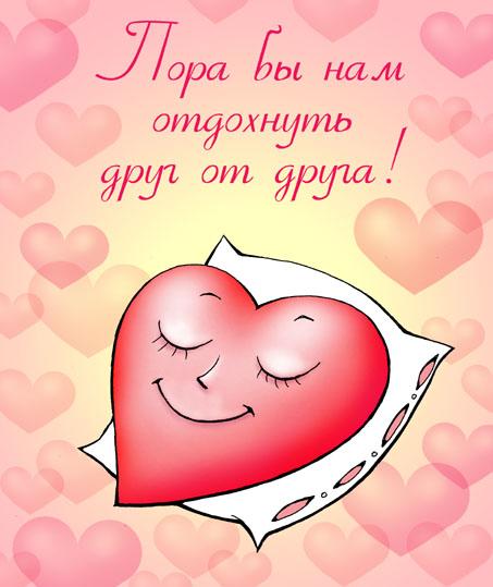 Карикатура: Отдохнем друг от друга..., Глеб Андросов