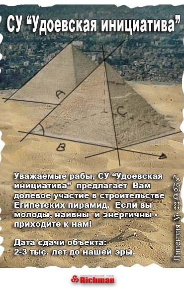 Карикатура: Удоевская инициатива, Вадим