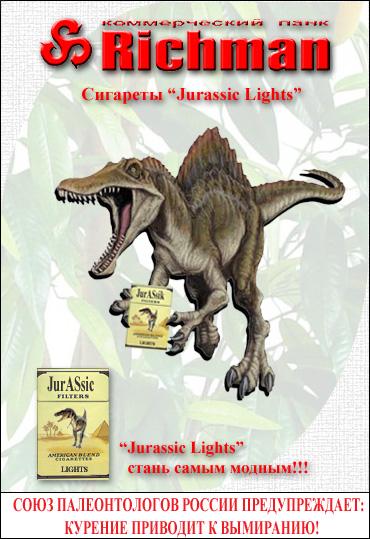 Карикатура: Jurassic LIGHTS, Вадим
