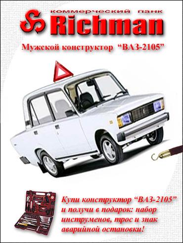 Карикатура: ВАЗ-2105, Вадим