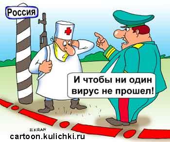 Карикатура: Вирусы не пройдут, Евгений Кран