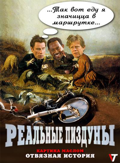 """Карикатура: Постер """"Реальных кабанов"""", Генрих Лиговский"""