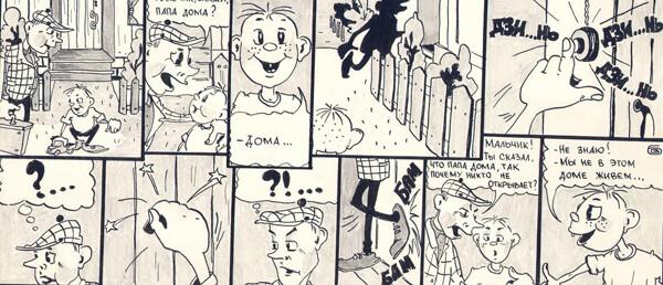 Карикатура: мальчиш-плохиш, Барма Валерий
