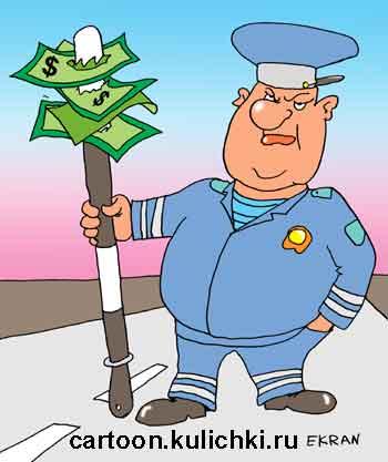 Карикатура: Не проедешь!, Евгений Кран