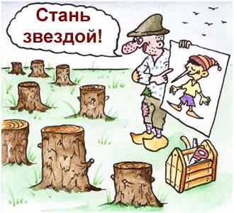 Карикатура: Фабрика звезд, Игорь Ревякин