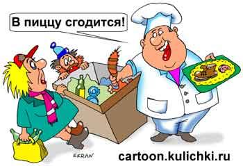 Карикатура: Приятного аппетита, Евгений Кран