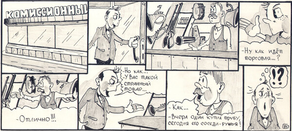 Карикатура: Любите своих соседей, Барма Валерий