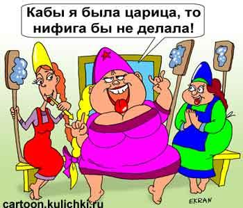 Карикатура: Правдивый кандидат, Евгений Кран
