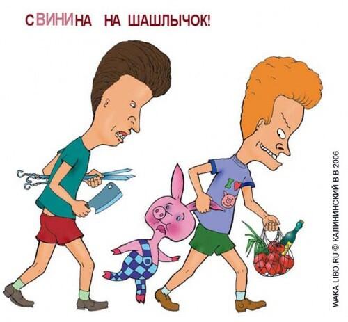 Карикатура: Пятачок на шашлычок, Kalininskiy (Калининский) - wallpapers 1024 тут -
