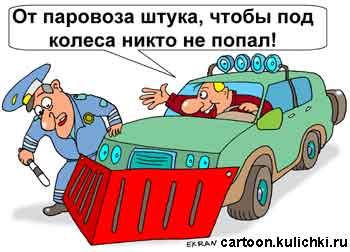 Карикатура: Безопасность на дорогах, Евгений Кран