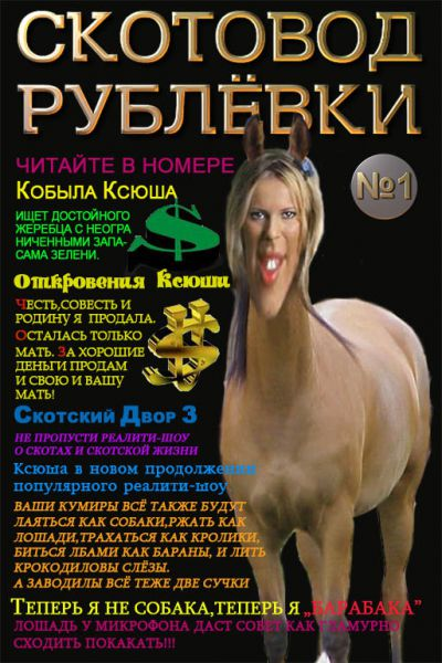 Карикатура: Животновод рублевки, Стас Стеблов