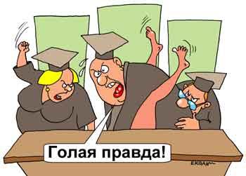 Карикатура: Правосудие борется с голой правдой, Евгений Кран