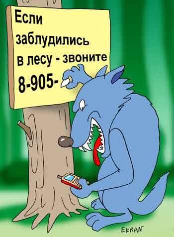 Карикатура: мобильный телефон в розыске, Евгений Кран
